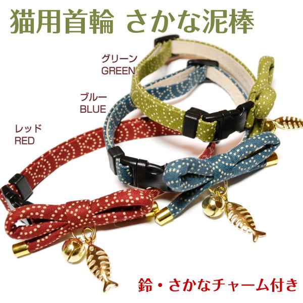 猫项圈鱼贼 [凛,骨鱼与魅力规格: