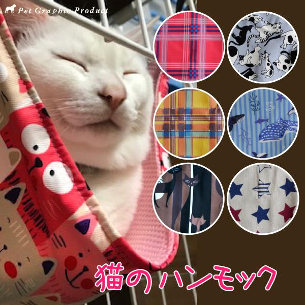 2021年モデル 猫 ハンモック 夏用 中古 メッシュ仕様 涼しいネコ 猫柄 フェレット かわいい 小動物 チェック にも 訳あり