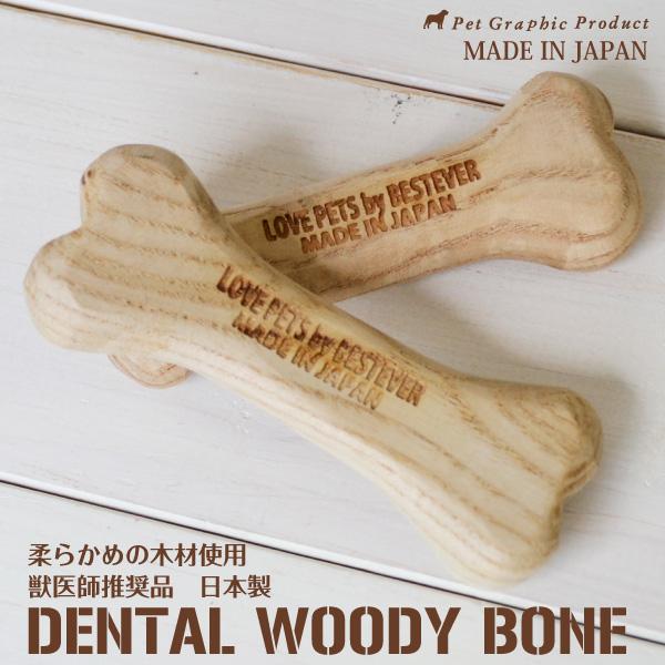 犬 おもちゃ デンタル ウッディ ボーンデンタルトイ 歯磨き ストレス解消 犬用歯磨き DENTAL WOODY BONE
