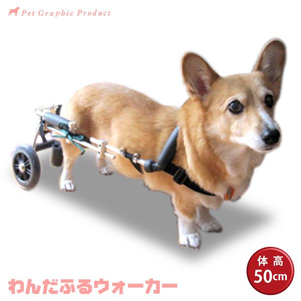 犬用車椅子 わんだふるウォーカー <体高50cm (50~59cm)>(オーダーメイド商品に付き返品不可)犬 車椅子 オーダーメイド