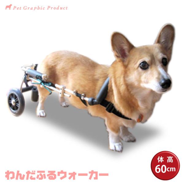 【新発売】 犬用車椅子 わんだふるウォーカー <体高60cm (60~69cm)>(オーダーメイド商品に付き返品)犬 車椅子 オーダーメイド, ネヤガワシ e13e2666