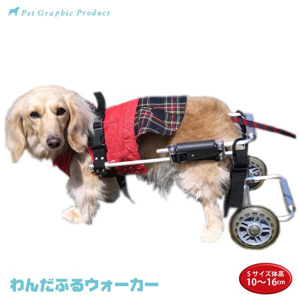 犬用車椅子 わんだふるウォーカー サイズ<調節型>(Sサイズ 体高10~16cm)犬 車椅子 サイズ調整 ポメラニアン トイプードル など