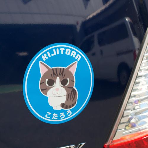 6色カラーと17種類のかわいいイラストから選べる 猫 超特価 マグネットステッカー 直径125mm バーゲンセール LOVEにゃんこ お名前入り