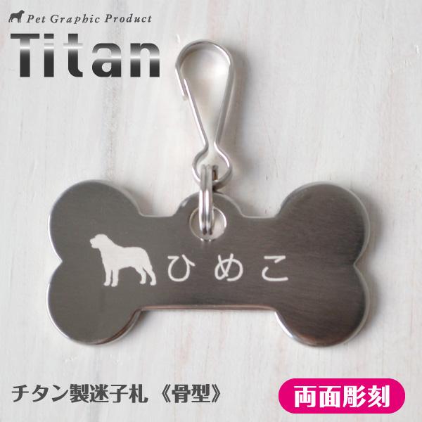 犬 猫 迷子札 チタン製  骨型<両面彫刻>中・大型犬にオススメ! ペット 名札 タグ