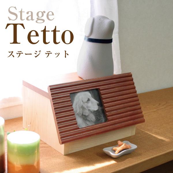 ペット仏壇 Cocolino(コッコリーノ)オプション Stage Tetto(ステージ テット)納期約2~3週間メモリアル ペット犬猫供養品 位牌 メモリアルグッズ