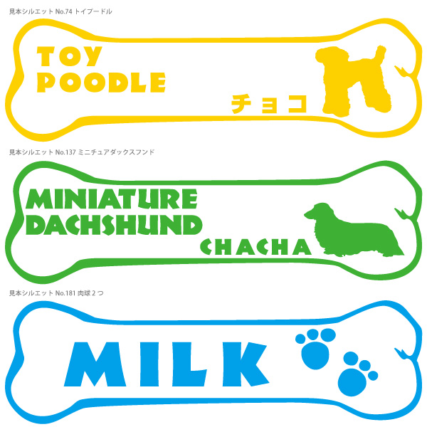 お名前入り犬猫ステッカー No.21 Mサイズ(22×6.5cm)柴犬 トイプードル チワワ ダックス 猫 など100種以上