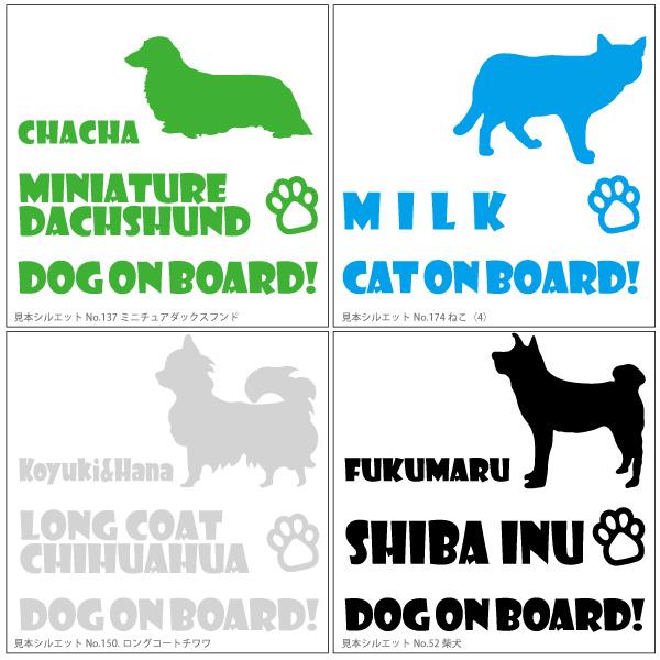 お名前入り犬猫ステッカー No.32 Lサイズ(18×18cm)柴犬 トイプードル チワワ ダックス 猫 など100種以上