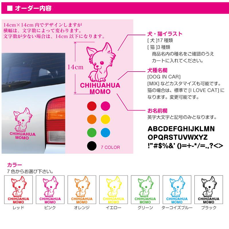 柴犬 お名前入りカッティングステッカー(ラインデザイン14cm) おすわりわんこ犬 猫 屋外 耐水 UVカット ステッカー