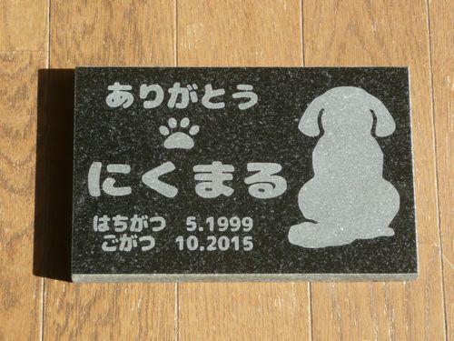 室内ではインテリアの一部として屋外ではペットの墓石としてご利用ください ペット墓 ペットお墓 シルエットでオーダーメード セールSALE%OFF 推奨 ペット用メモリアルプレート