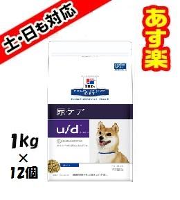 【16時まであす楽対応】ヒルズ犬用u/d(ユー/ディー) 1kg×12個【正規品】ケース売り【代金引換はあす楽不可】【月曜~土曜は16時、日曜は13時までのご注文で翌日のお届け】