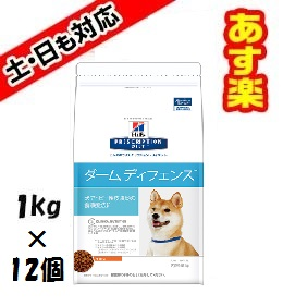 【16時まであす楽対応】ヒルズ犬用ダームディフェンス 1kg×12個【正規品】【本州・四国はあす楽対応】【月曜~土曜は16時、日曜は13時までのご注文で翌日のお届け】