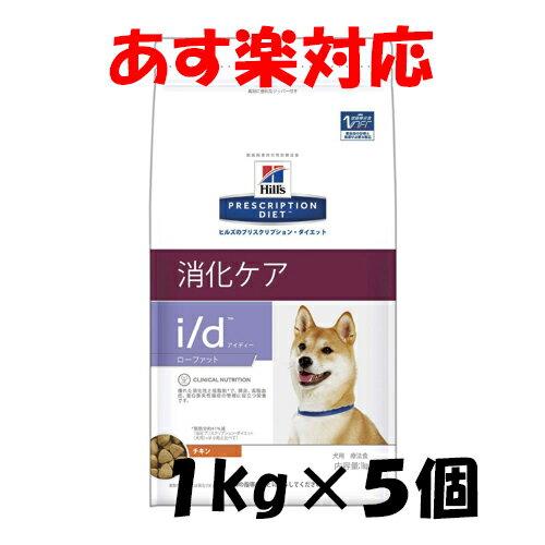 【16時まであす楽対応】 ヒルズ 犬用 i/d (アイ/ディー) Lowfat ドライフード 1kg×5個 療法食 犬 ペット フード 【正規品】