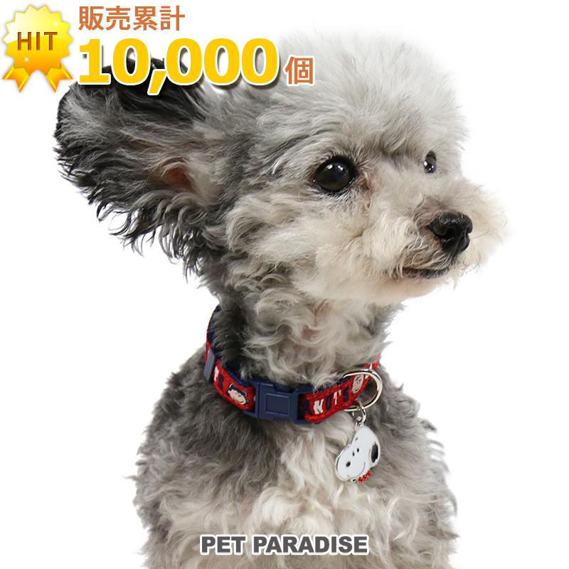 【お買い物マラソン限定】ペットパラダイス スヌーピー ピーナッツ首輪【L】| 大型犬