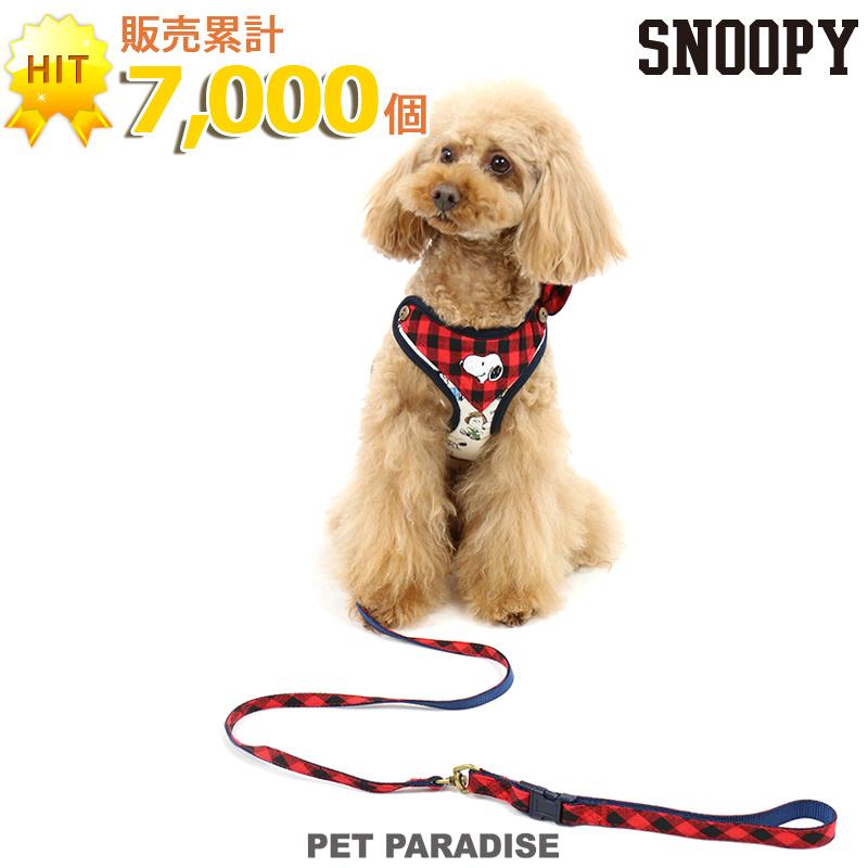 ペットパラダイス スヌーピー ファミリー柄ベストハーネスリード【S】 | 犬 犬具 ハーネス おしゃれ かわいい 小型犬 キャラクター