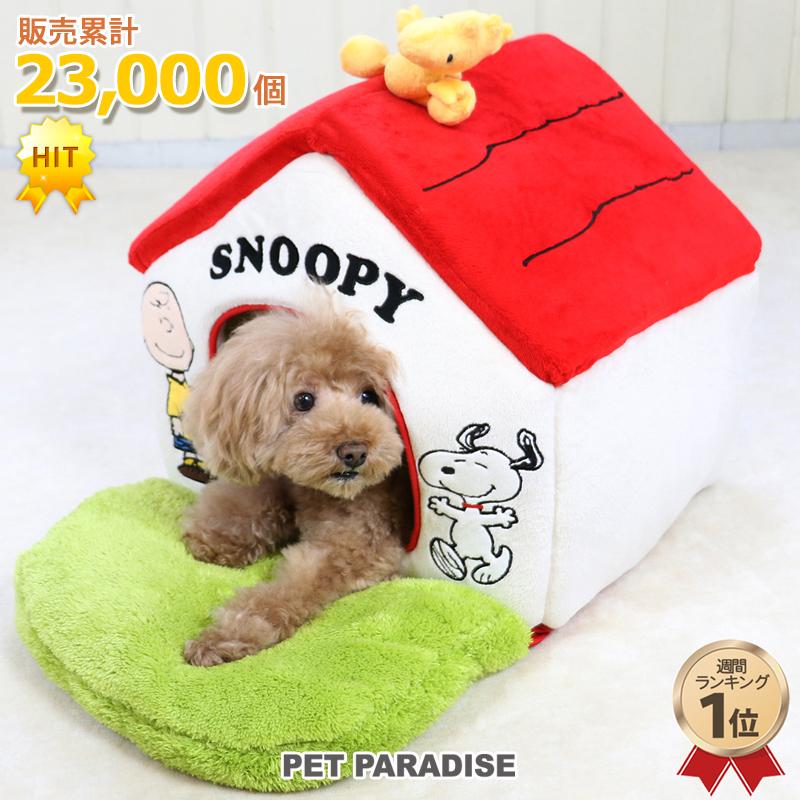 犬用品 ペットグッズ ハウス ベッド ペットパラダイス 犬 ベッド おしゃれ スヌーピー 赤い屋根のハウス 【小】 お庭付き    猫 小型犬 介護 ふわふわ 通年 夏 クッション ソファ カドラー おしゃれ 室内 ドーム キャラクター