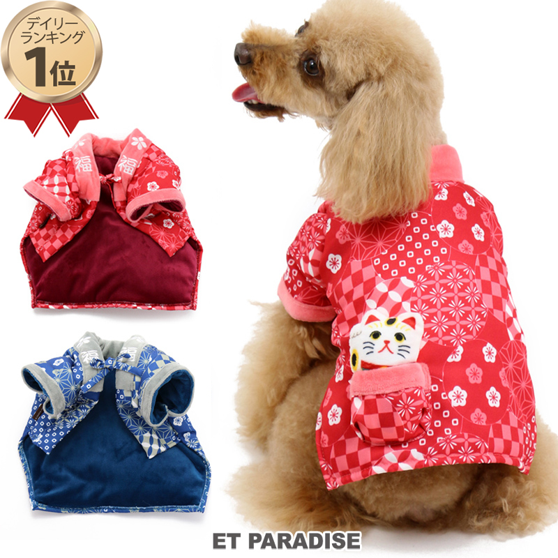 SALE ペットパラダイス 和み はんてん【小型犬】 | 赤 青 あったか 防寒 暖かい 半てん 半纏 袢纏 半天 犬 服 干支 小型犬 セール 【返品交換不可】