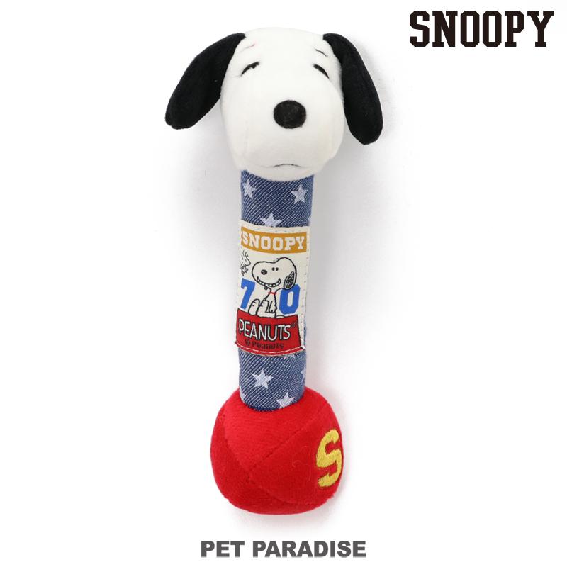犬用品 ペットグッズ 犬 おもちゃ ペットパラダイス スヌーピー '70S ダンベル 小 トイ TOY おうち時間 インスタ映え おもしろ 小型犬 送料無料 激安 お買い得 キ゛フト キャラクター オモチャ ペットのペットトイ 品質検査済 おうちで遊ぼう かわいい 玩具