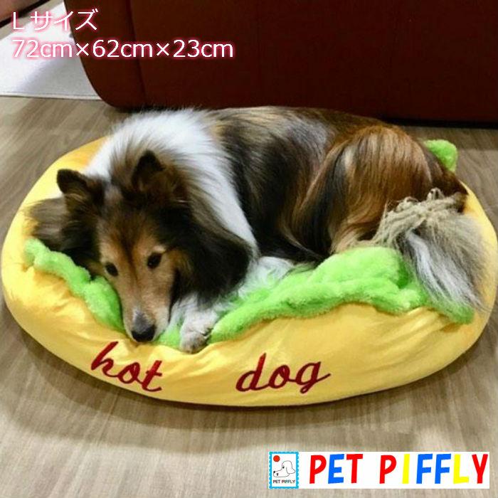 初回購入で¥1 000offクーポンプレゼント HOTDOGベッド Lサイズ 公式サイト 犬 ベッド 室内用 格安 価格でご提供いたします 犬小屋 クッションベッド HOTDOG ペットピッフリー 犬用 ホットドッグ型ベッド 送料無料 人気 ペットのベット インスタ映え プレゼント