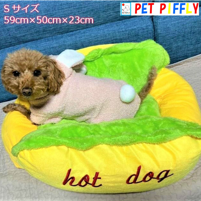 初回購入で¥1 000offクーポンプレゼント 売れ筋 HOTDOGベッド 正規品送料無料 Sサイズ 犬 ベッド 室内用 犬小屋 プレゼント ペットピッフリー 送料無料 インスタ映え HOTDOG クッションベッド 人気 安心と信頼 ホットドッグ型ベッド ペットのベット