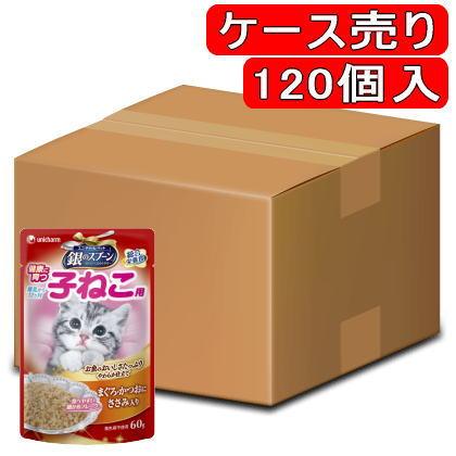 【ケース売り】銀のスプーン パウチ 健康に育つ子猫用 まぐろ・かつおにささみ入り 60g×120個