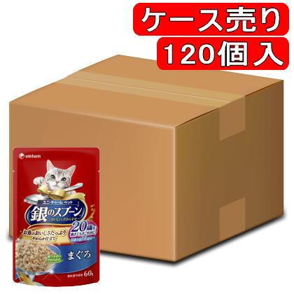 【ケース売り】銀のスプーン パウチ 20歳を過ぎてもすこやかに まぐろ 60g×120個