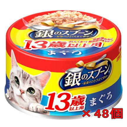 【ケース売り】銀のスプーン 缶 13歳以上用 まぐろ 70g×48缶