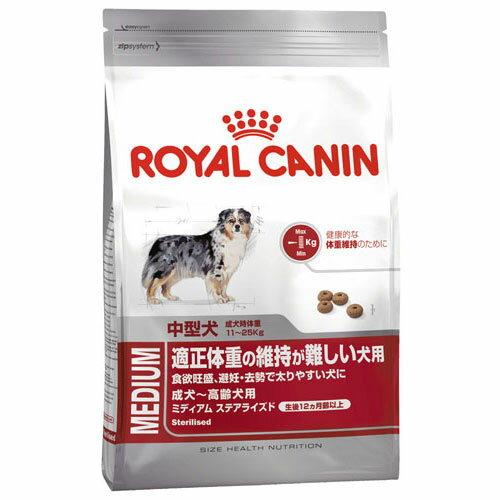 【お取り寄せ品】ロイヤルカナンSHN ミディアム ステアライズド 12kg
