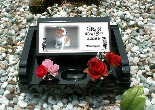ペットのお墓【ペット墓石】