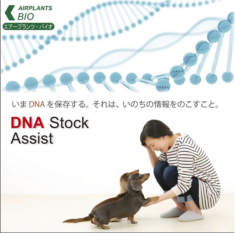 ペットのDNA保存(OMOCA)