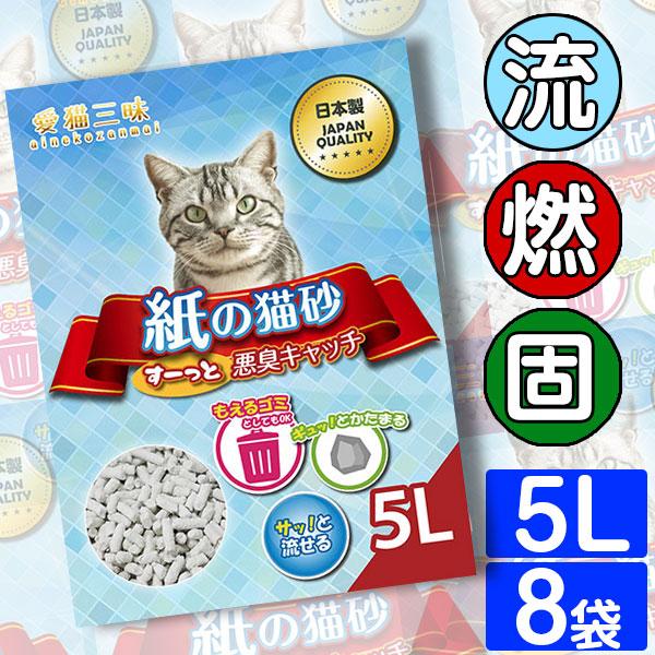 紙の猫砂 5L×8袋  (紙 猫砂 トイレに流せる 猫用品 流せる 燃やせる 固まる おすすめ)4562461712640