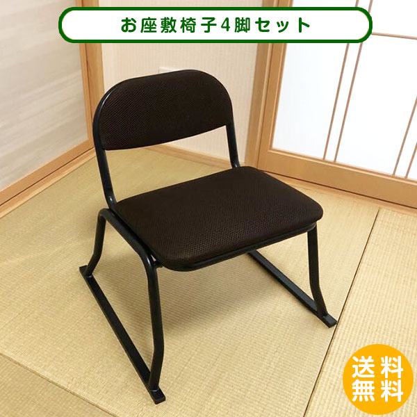 座敷椅子(正座椅子・座椅子・和室・腰痛対策・スタッキング可能・4脚セット・3カラー) ブラウン・ブラック・花柄