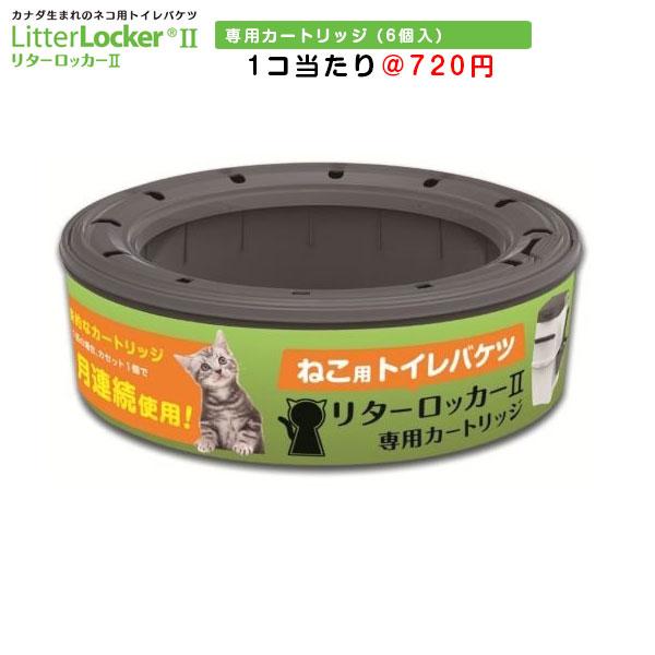 リターロッカーII LitterLocker II 専用カートリッジ 6個  0666594200211【ゴミ箱 ごみ箱 ダストボックス 消臭 ねこ砂 ネコ砂  猫砂 猫用品 ペット ペットグッズ ペット用品】