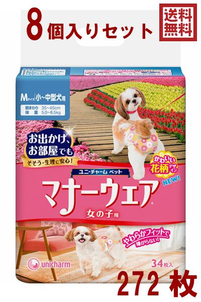 マナーウェア女の子用Mサイズ34枚×8個入りセット(1ケース) 4520699686492