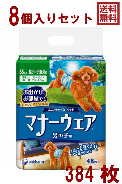 ユニ・チャーム ペットマナーウェア男の子用SSサイズ超小~小型犬用48枚×8個セット(1ケース) 4520699675359【ポイント0604】
