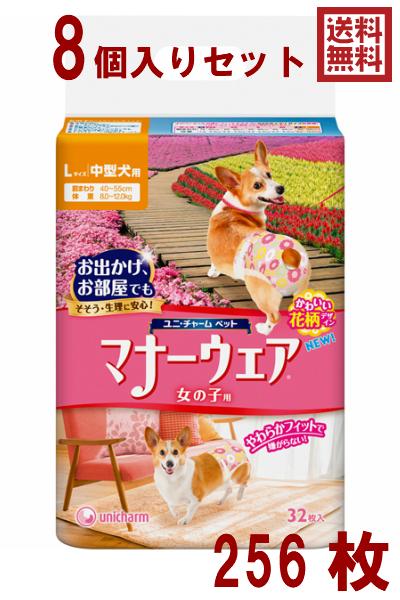ユニ・チャーム ペットマナーウェア女の子用Lサイズ中型犬用32枚×8個セット(1ケース)256枚 お得セット 4520699680575