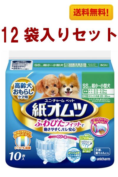 ユニチャームペットケア 高齢犬おもらしケア用紙オムツ 超小-小型犬 SSサイズ 10枚入×12袋入りセット 4520699638743 高齢ペット 介護用品 老犬介護用