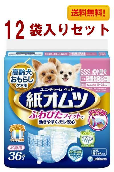 送料無料!ユニチャームペットケア 高齢犬おもらしケア用紙オムツ 超小型犬 SSSサイズ 36枚入×12袋セット 4520699643891