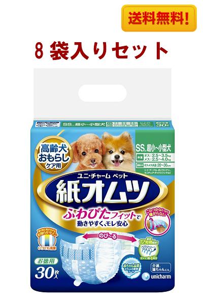 送料無料!ユニチャームペットケア 高齢犬おもらしケア用紙オムツ 超小-小型犬 SSサイズ 30枚入×8袋セット 4520699602737