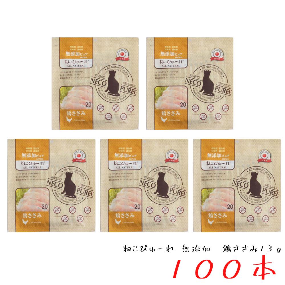 送料無料 猫 おやつ 無添加 国産 ねこぴゅーれ 無添加ピュアシリーズ 鶏ささみ 迅速な対応で商品をお届け致します 13g×100本 5個セット 総合栄養食 いなば ウェットフード ペットフード ピューレ CIAO ちゅ~る 4571130124905 チャオ 新発売 猫のおやつ