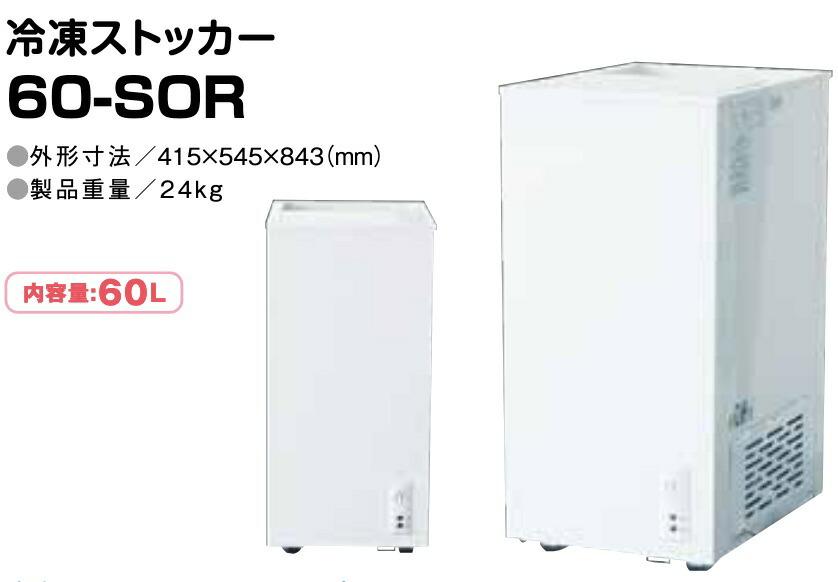 【増税による値上げはしていません】シェルパ 冷凍ストッカー(-20度) 60-SOR (60L) 業務用 スライド扉 100V 冷凍庫 ※扉以外3年保証<メーカー直送品>【SHPA】