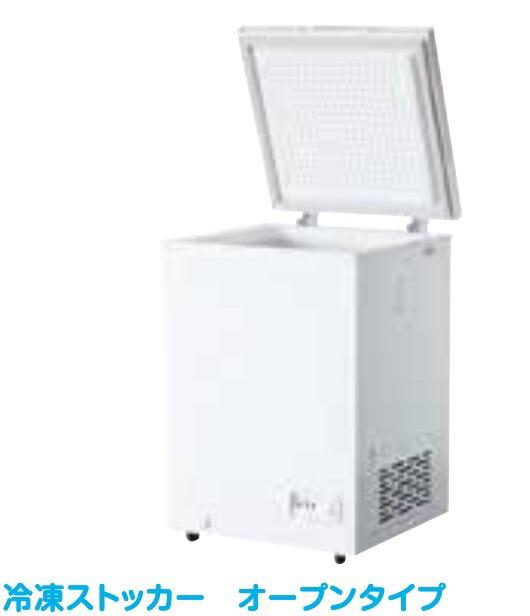 【増税による値上げはしていません】シェルパ 冷凍ストッカー(-20度) 98-OR (93L) 業務用 チェスト型(オープン) 100V 冷凍庫 ※扉以外3年保証<メーカー直送品>【SHPA】
