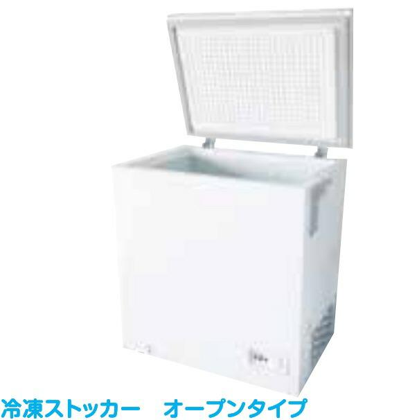 【増税による値上げはしていません】シェルパ 冷凍ストッカー(-20度) 152-OR (140L) 業務用 チェスト型(オープン) 100V 冷凍庫 ※扉以外3年保証<メーカー直送品>【SHPA】