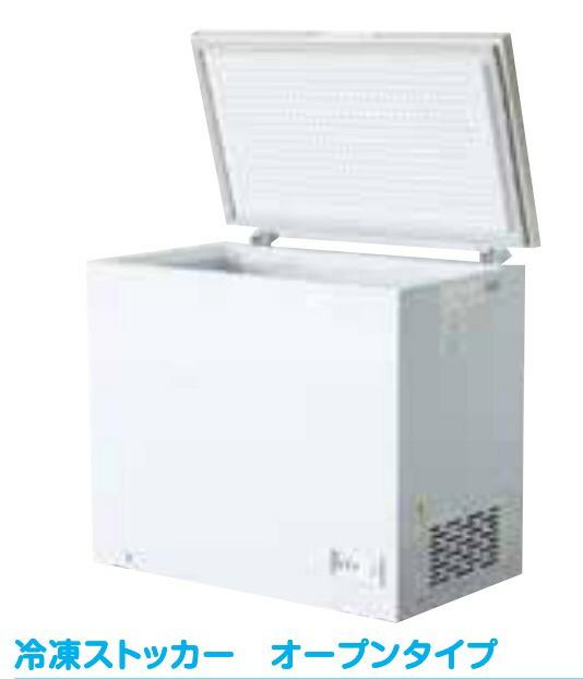 【増税による値上げはしていません】シェルパ 冷凍ストッカー(-20度) 197-OR (190L) 業務用 チェスト型(オープン) 100V 冷凍庫 ※扉以外3年保証<メーカー直送品>【SHPA】