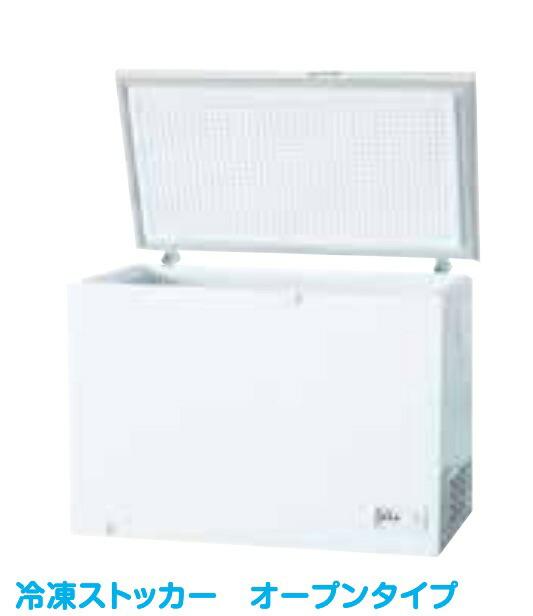 【増税による値上げはしていません】シェルパ 冷凍ストッカー(-20度) 310-OR (282L) 業務用 チェスト型(オープン) 100V 冷凍庫 ※扉以外3年保証<メーカー直送品>【SHPA】