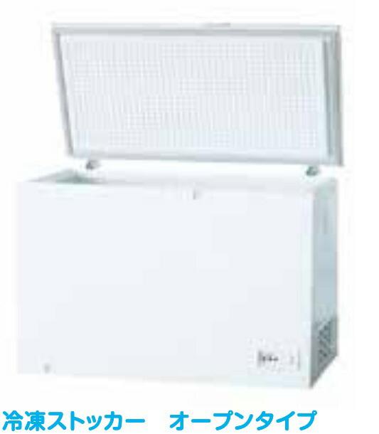 【増税による値上げはしていません】シェルパ 冷凍ストッカー(-20度) 385-OR (377L) 業務用 チェスト型(オープン) 100V 冷凍庫 ※扉以外3年保証<メーカー直送品>【SHPA】