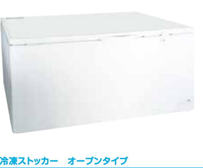 【増税による値上げはしていません】シェルパ 冷凍ストッカー(-20度) 556-OR (576L) 業務用 チェスト型(オープン) 100V 冷凍庫 ※扉以外3年保証<メーカー直送品>【SHPA】