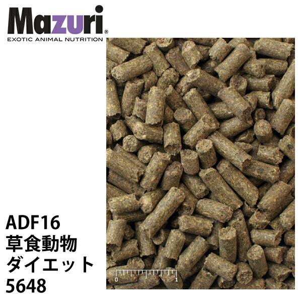 Mazuri マズリ 草食動物ダイエット ADF16 5648 フード 22.6kg 草食 ペレット エキゾチック エサ 送料無料【JPS】