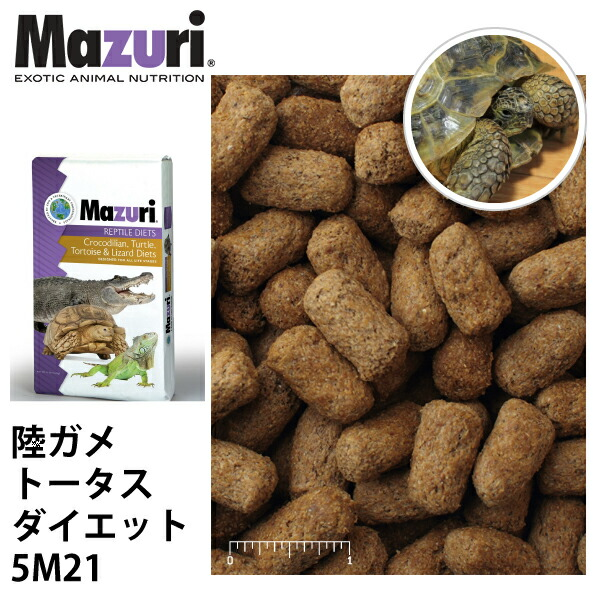 【増税による値上げはしていません】Mazuri マズリ 陸ガメ トータスダイエット 5M21 フード 11.3kg 草食性カメ 高繊維 ペレット 爬虫類 エサ 送料無料【JPS】