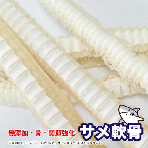 犬 おやつ【無添加】天然 乾燥 サメ軟骨(ヨシキリザメ中骨) 300g 鮫 さめなんこつ グルコサミン コンドロイチン 骨・関節【DBP】