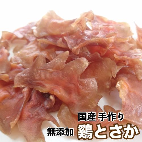 <>犬 おやつ 【無添加】手作りおやつ 国産 鶏とさか お試し100g(東海産) 鳥 鶏冠 ペット ドッグフード  <メール便配送> P3倍【DBP】